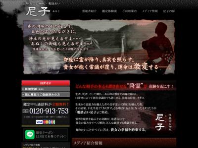 http://amako-itako.jp/
