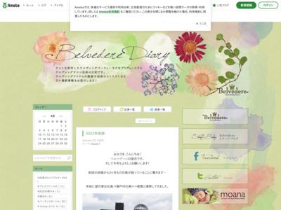 belvedereのブログ