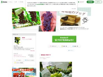 葡萄屋のブログ