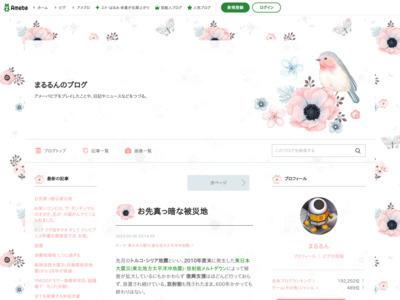 まるるんのブログ