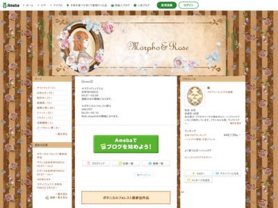 モアロ〜Morpho&Rose〜