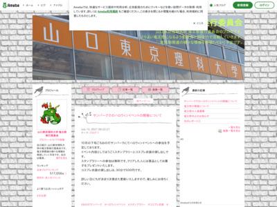 山口東京理科大学/竜王祭