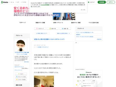 女性にも人気の名古屋のハミルトンホテル−レッド−