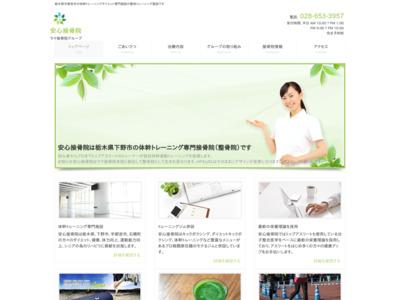 酸素カプセル体幹トレーニング専門安心接骨院(整骨院)栃木県下野市院