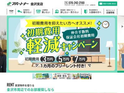 株式会社アパートナー金沢支店