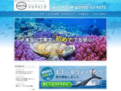 沖縄のダイビング&シュノーケルショップ「aqua ring」