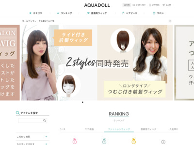 ウィッグ・エクステの専門店アクアドール(AQUADOLL)公式通販サイト