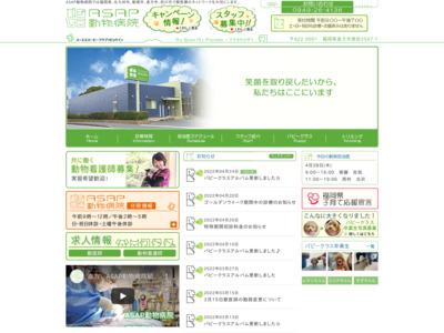 福岡県直方市大字感田3597-1 ASAP動物病院