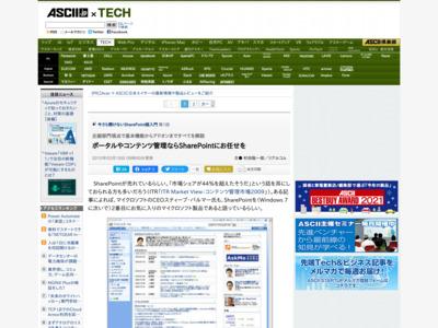 ポータルやコンテンツ管理ならSharePointにお任せを – ASCII.jp