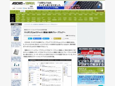 サイボウズLiveでチャット!最強の無料グループウェアへ – ASCII.jp