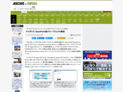 サイボウズ、SharePoint版グループウェアの新版 – ASCII.jp