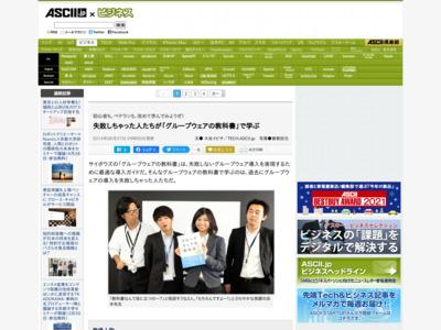 失敗しちゃった人たちが「グループウェアの教科書」で学ぶ – ASCII.jp