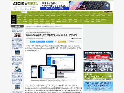 Google Appsにポータルを提供する「Any-Co グループウェア」 – ASCII.jp