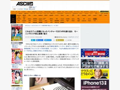 これはすごいと話題になったベンチャーで2014年を振り返る モーニングピッチ西山直隆・協力 – ASCII.jp