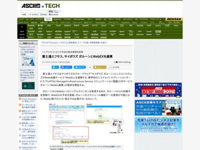 富士通エフサス、サイボウズ ガルーンとWebEXを連携 – ASCII.jp
