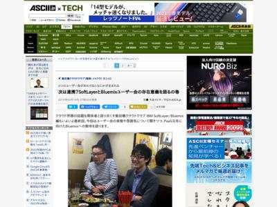 次は連携?SoftLayerとBluemixユーザー会の存在意義を語るの巻 – ASCII.jp