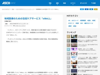 地域医療のための包括ケアサービス『eWeLL』 – ASCII.jp