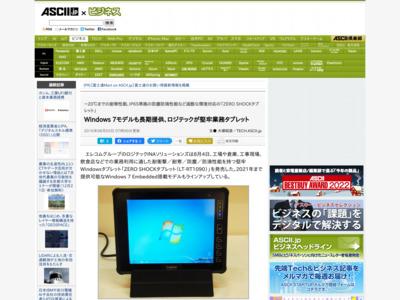 Windows 7モデルも長期提供、ロジテックが堅牢業務タブレット – ASCII.jp