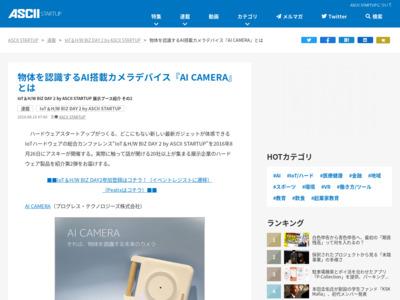 物体を認識するAI搭載カメラデバイス『AI CAMERA』とは – ASCII.jp