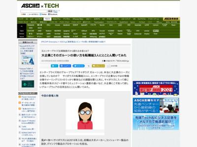大企業こそのガルーンの使い方を転職組3人にとことん聞いてみた – ASCII.jp