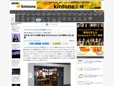 初心者・非ITでも気軽に参加できる「kintone Café 関東女子会」始動 – ASCII.jp
