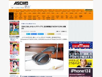 日本に3台しかないレアアンプで、注目新製品「AEON FLOW」を聴け!! – ASCII.jp