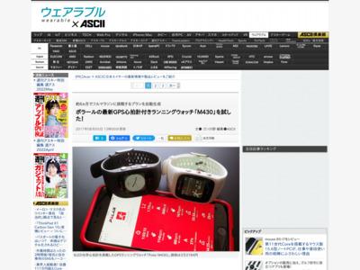 ASCII.jp:ポラールの最新GPS心拍計付きランニングウォッチ「M430」を … – ASCII.jp