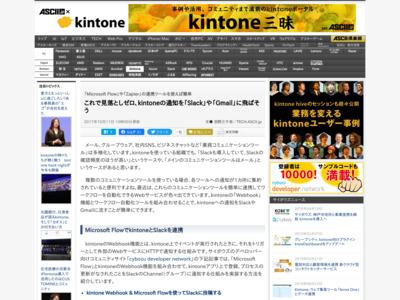 これで見落としゼロ、kintoneの通知を「Slack」や「Gmail」に飛ばそう – ASCII.jp