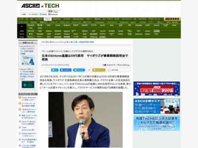 北米のkintone基盤はAWS採用 サイボウズが事業戦略説明会で発表 – ASCII.jp