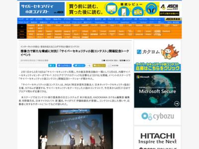 想像力で新たな脅威に対抗! 「サイバーセキュリティ小説コンテスト」開催記念トークイベント – ASCII.jp