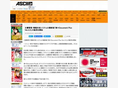 文書管理・情報共有システムの最新版「楽々Document Plus Ver.4.5」の販売を開始 – ASCII.jp