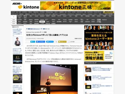 社労士がkintoneで作った「見える顧客」アプリとは – ASCII.jp