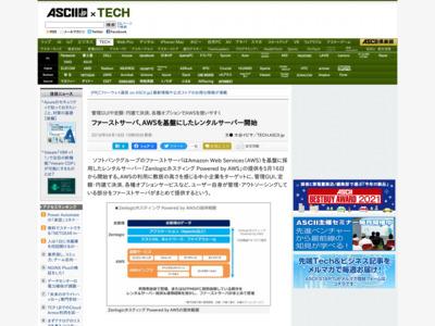 ASCII.jp:ファーストサーバ、AWSを基盤にしたレンタルサーバー開始 – ASCII.jp