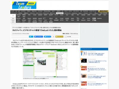 ネオジャパン、ビジネスチャット新版「ChatLuck V3.0」提供開始 – ASCII.jp