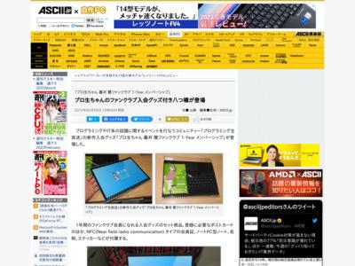 プロ生ちゃんのファンクラブ入会グッズ付き八つ橋が登場 – ASCII.jp