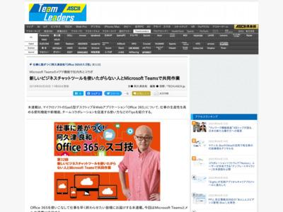 ASCII.jp:新しいビジネスチャットツールを使いたがらない人とMicrosoft … – ASCII.jp