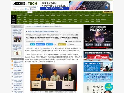ISV 3社が語った「SaaSビジネスの苦労」と「AWSを選んだ理由」 – ASCII.jp