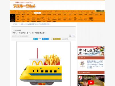 プラレールにポテトをイン マック限定ホルダー – ASCII.jp