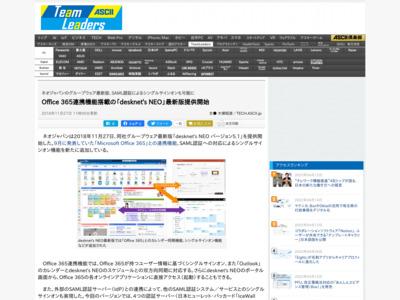 Office 365連携機能搭載の「desknet's NEO」最新版提供開始 – ASCII.jp