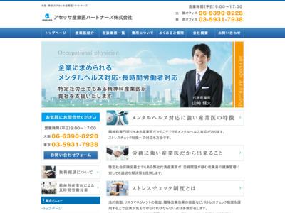 アセッサ産業医パートナーズ株式会社
