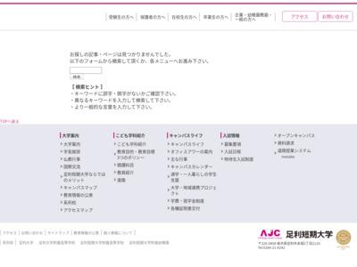 足利短期大学/第35回織姫祭