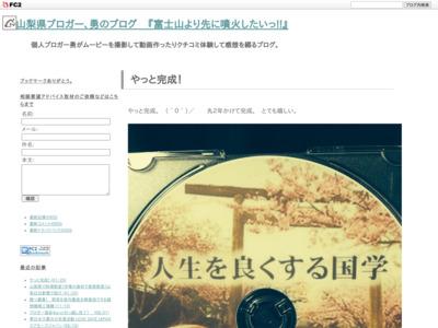 山梨県ブロガー、勇のブログ 『富士山より先に噴火したいっ!!』