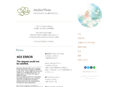 Atelier*Note