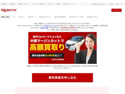 中古車査定も【楽天市場】:お持ちの中古車を無料で一括査定!もれなくポイントプレゼント