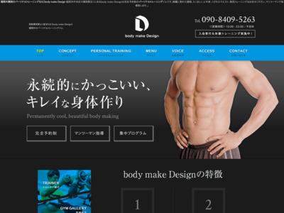 福岡市薬院のパーソナルトレーニングなら|body make Design
