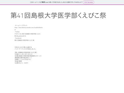 島根大学 出雲キャンパス/第41回くえびこ祭