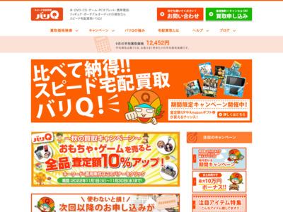 DVD高価買取バリQ