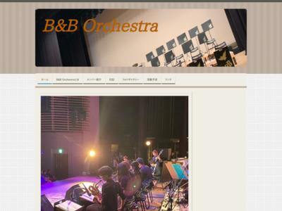 B&Bオーケストラ