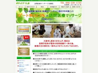 岡山の訪問マッサージ ボディケアつしま