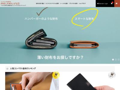 BELLROY財布正規販売店 powered by ANELANALU